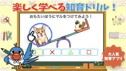 子ども・幼児向け知育ゲーム バードリル Birdrill ~おもさくらべ~スクリーンショット1