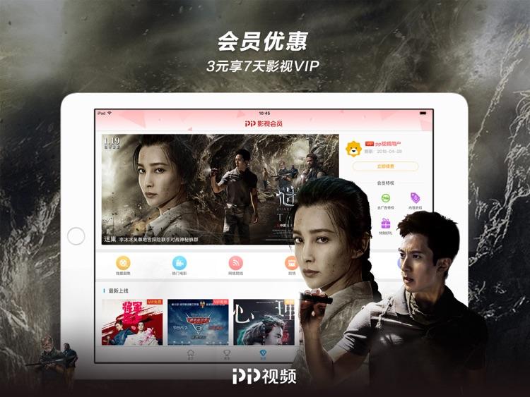 PP视频HD-凉生全网首播 screenshot-9