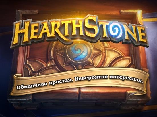 Hearthstone на iPad