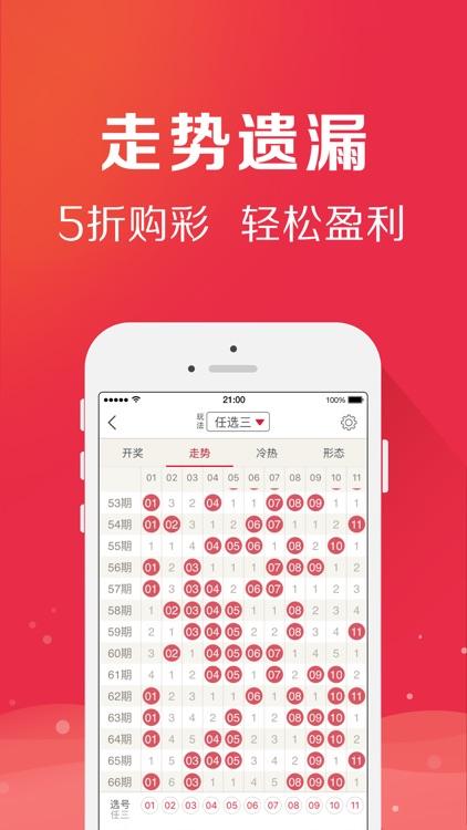人人中彩票-专业手机彩票投注购买平台 screenshot-4