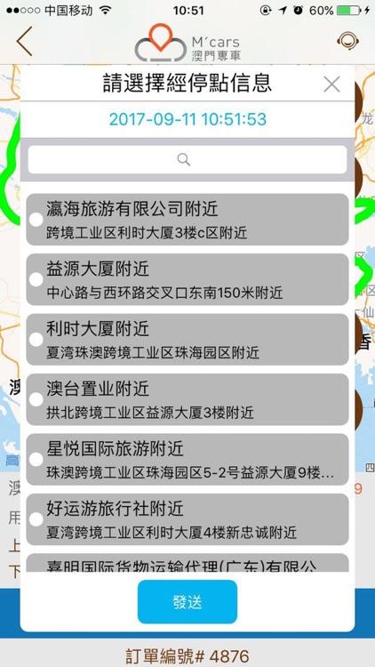 澳門專車-司機端 screenshot-4