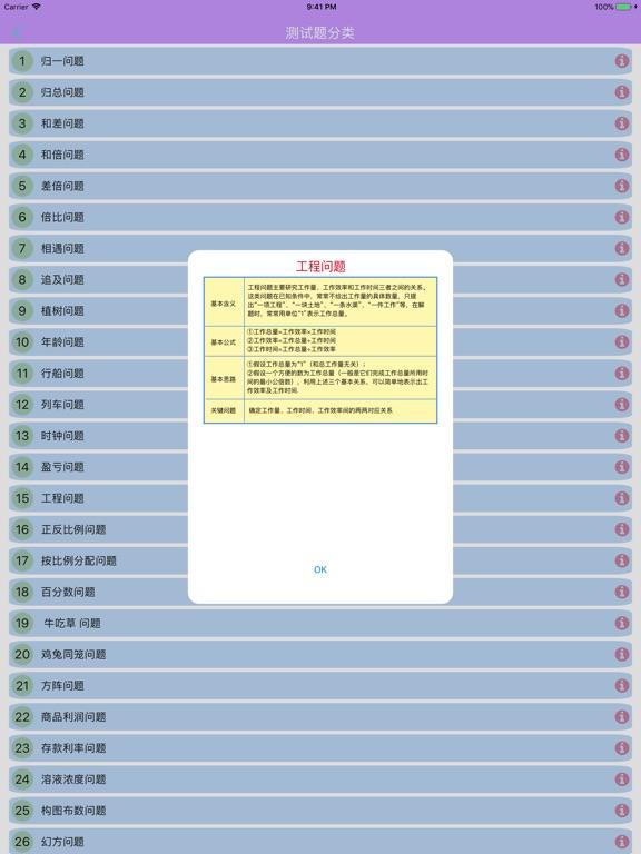 小学应用题大全 screenshot 6