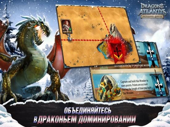 Скачать игру Dragons of Atlantis