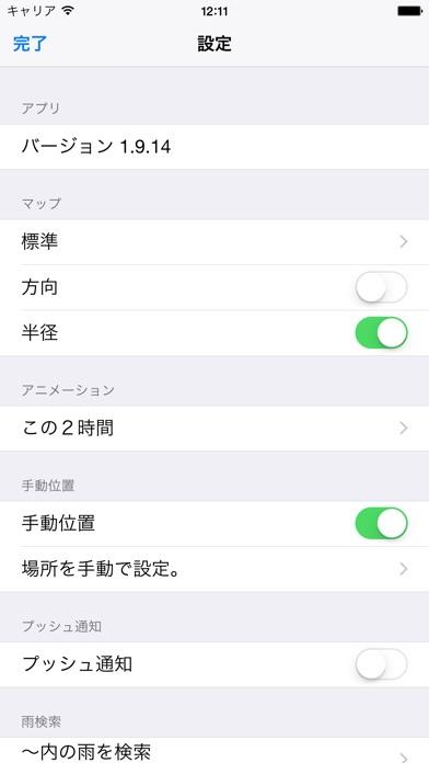Rain Alarm XT - 雨アラーム screenshot1