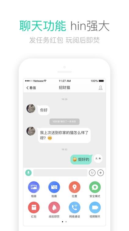 易信-略有毒的随机视频聊天App