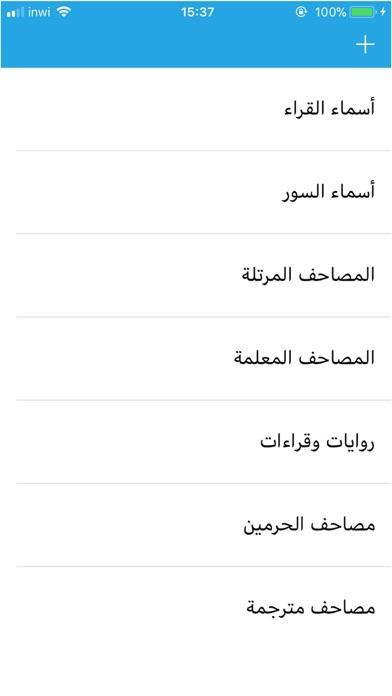 مكتبة القران الكريم screenshot 1