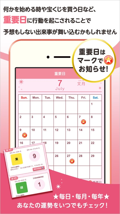 Luck Search 九星気学の吉方位マップツールアプリ