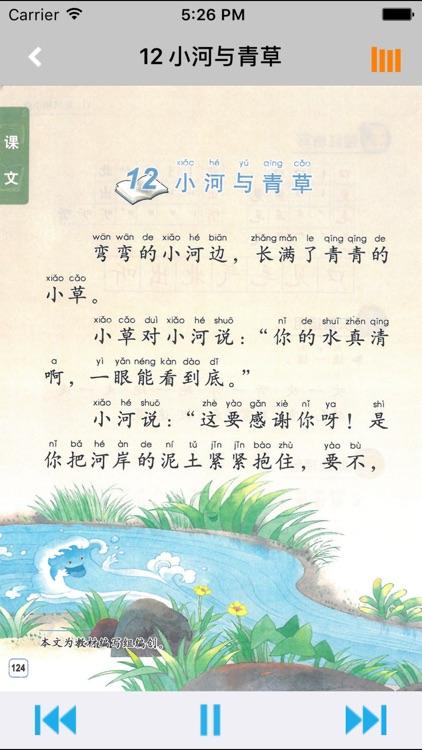小学语文一年级上册苏教版 -中小学霸口袋学习助手 screenshot-4
