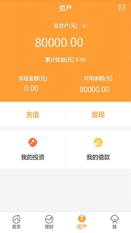 虹维财富 screenshot-3