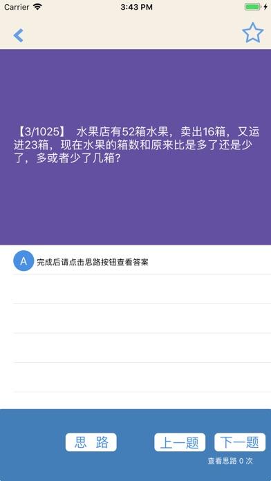 小学奥数 & 小学数学作业题库大全 screenshot 6