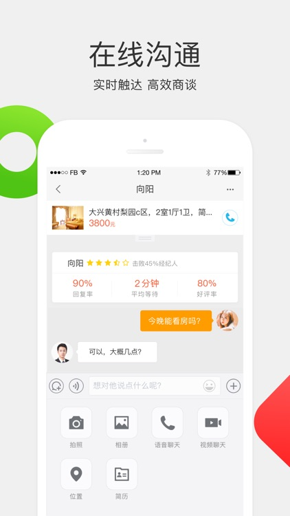 58同城-求职招聘找工作二手车 screenshot-4