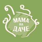 Мама на даче icon