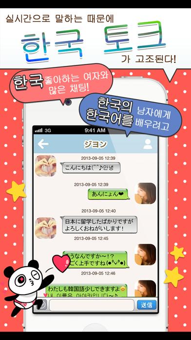 안녕! -일본 여자와 채팅 for Windows