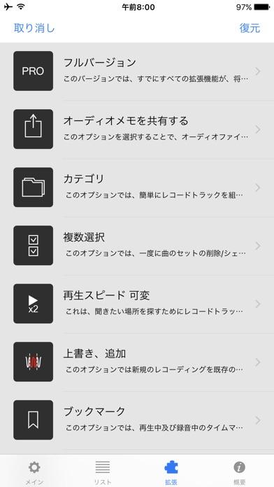 ディクタフォン- 音声レコーダースクリーンショット