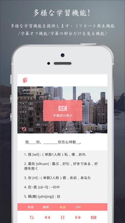 こうこく中国語 - ちゅうごくご聴解、会話、文法、単語学習 screenshot-3