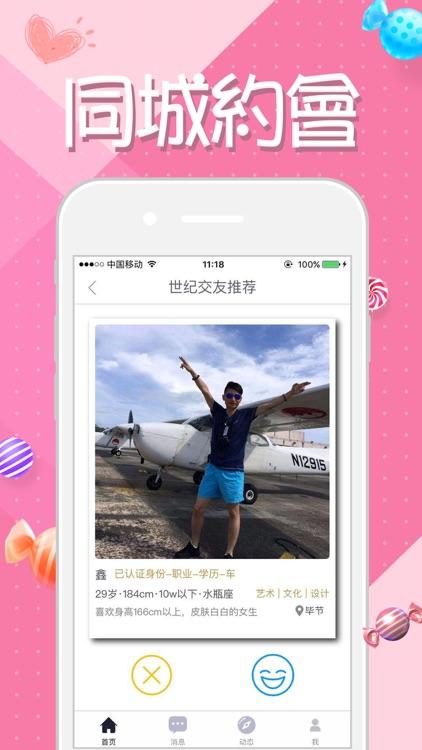 世纪交友·婚恋-靠谱的实名相亲软件 screenshot-3