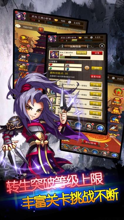 全民三国-群英会 screenshot-3