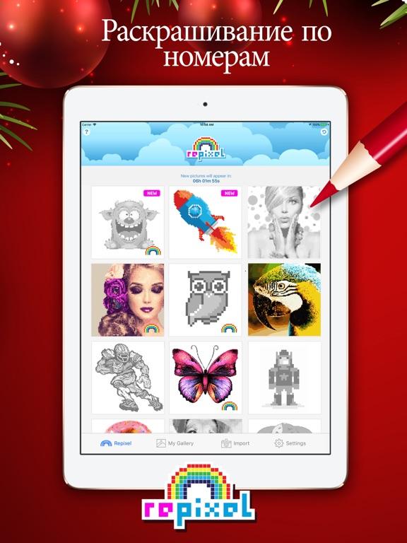 Repixel - Раскрашивание на iPad