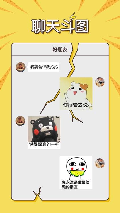 Biu神器-朋友圈抖音快手特效视频一键生成 screenshot-3