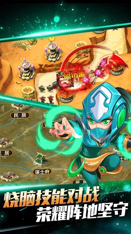 真塔防三国-休闲策略塔防手游 screenshot-3