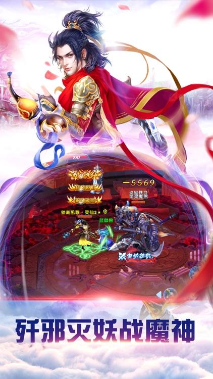 仙灵幻境:仙侠篇-梦幻3D神魔世界RPG动作游戏