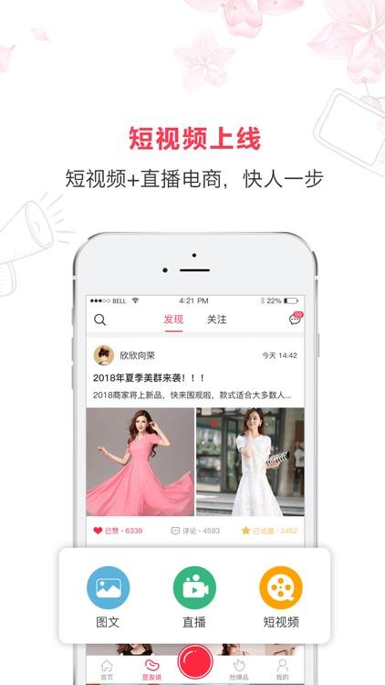 红豆角直播-视频直播正品好货特卖平台 screenshot-4