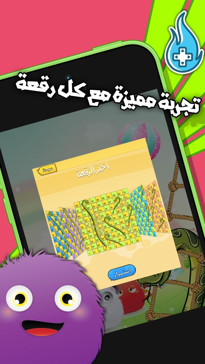 السلم و الثعبان لمسة ذكاء مرحة Screenshot