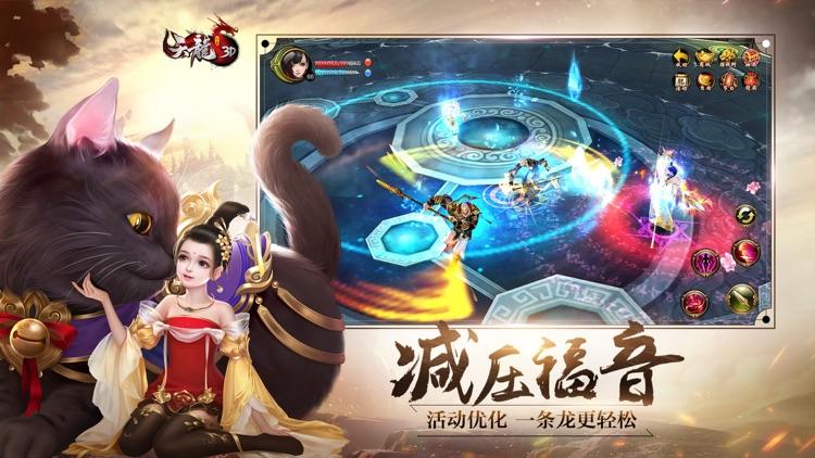 """天龙3D-新版本""""武定天下"""" screenshot-4"""