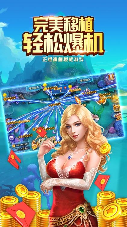 捕鱼 - 捕鱼电玩城捕鱼游戏捕鱼 screenshot-3