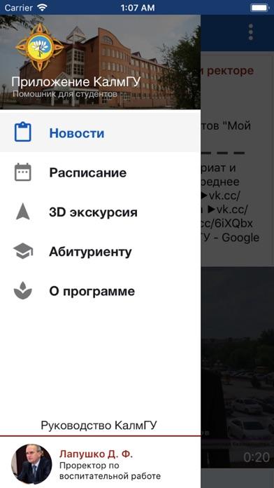 КалмГУ Screenshot