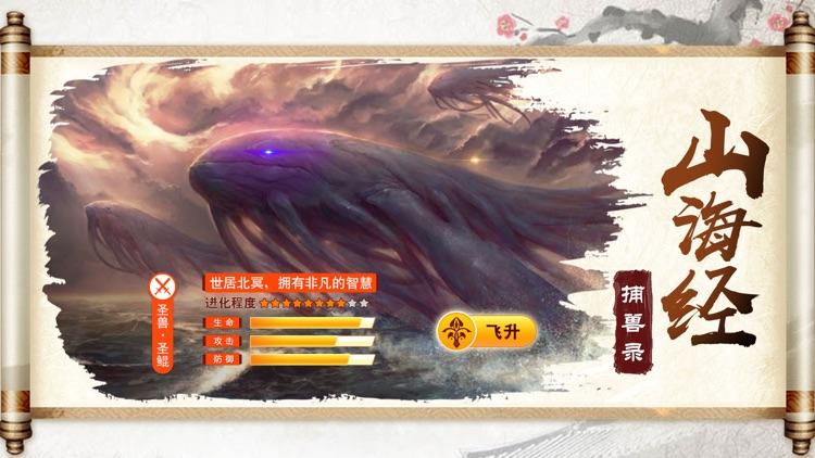 暗黑山海经—玄幻仙侠角色扮演游戏