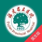 福建省立医院医生端 icon