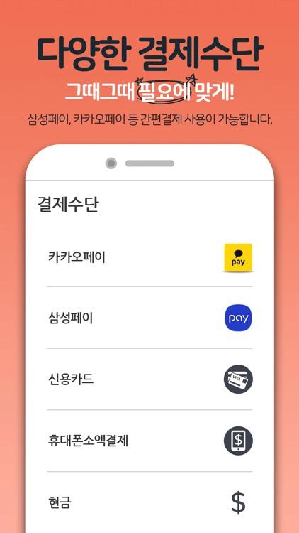 패스오더 screenshot-2