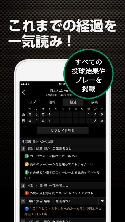 スポナビ プロ野球速報 screenshot-3