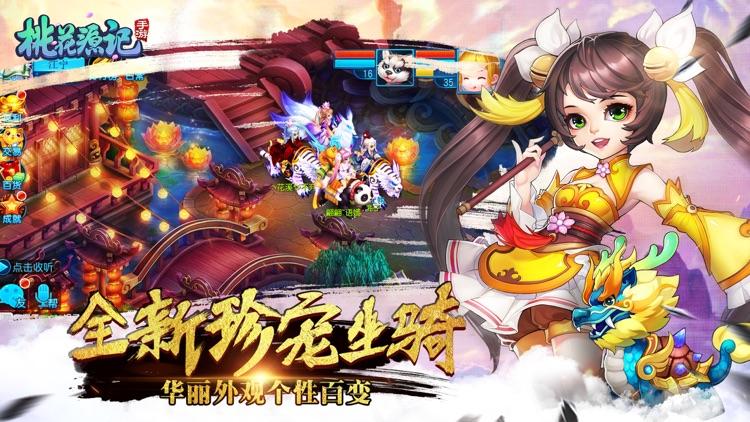 桃花源记——开启全民神装新时代! screenshot-3