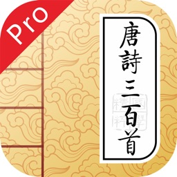 唐诗三百首 Pro - Chinese Tang Poems