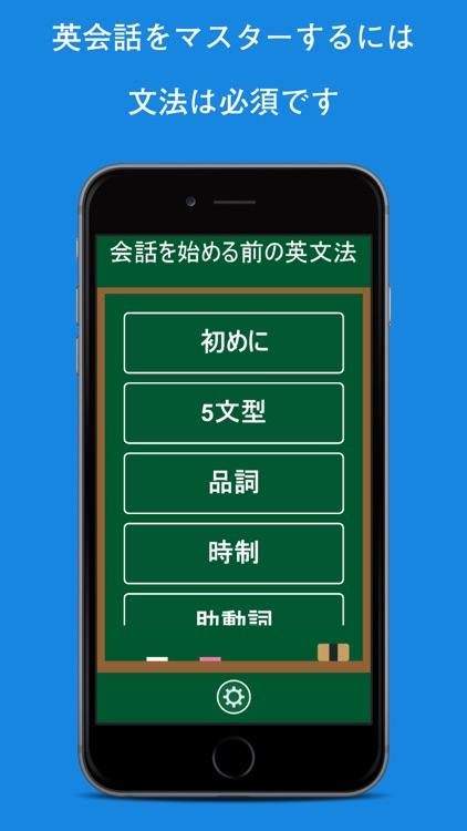 会話を始める前の英文法 screenshot-0