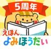 森のえほん館◆絵本の読み聞かせアプリアイコン