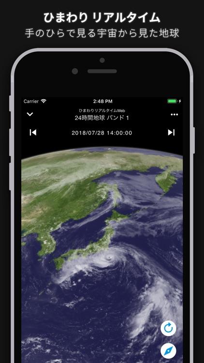 Real-Time Himawari