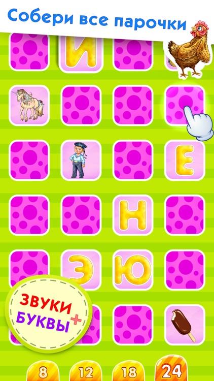 УЧИМСЯ ЧИТАТЬ FULL игра пазлы мальчиков девочек screenshot-4