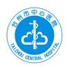 台州市中心医院(官方)