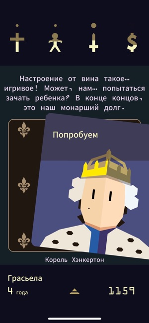 Reigns: Her Majesty Screenshot