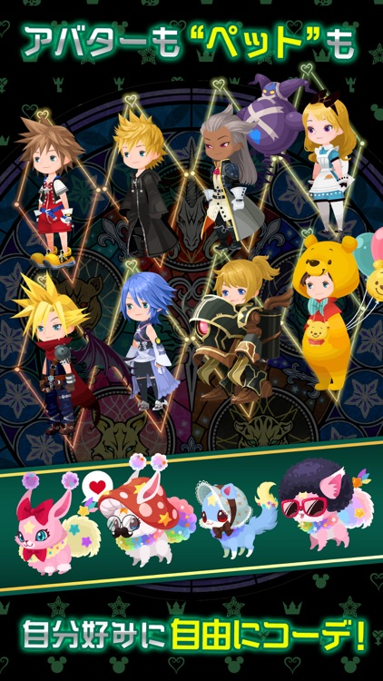 KINGDOM HEARTS Union χ[Cross] screenshot-2