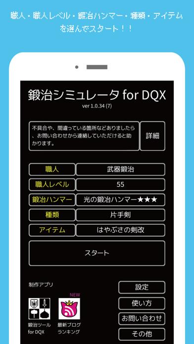 鍛治シミュ for DQXのおすすめ画像1
