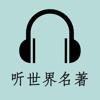 Liang Xu - 听听名著-有声朗读中外世界经典文学作品  artwork