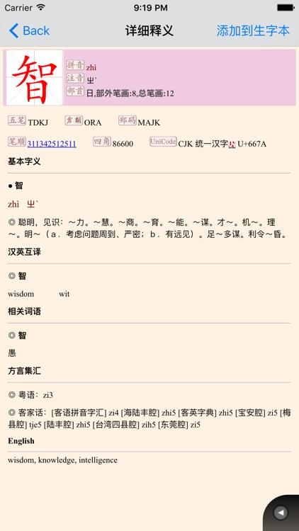 汉语大字典Lite screenshot-4