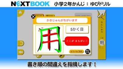 小学2年生かんじ:ゆびドリル(書き順判定対応漢字学習アプリ)スクリーンショット2