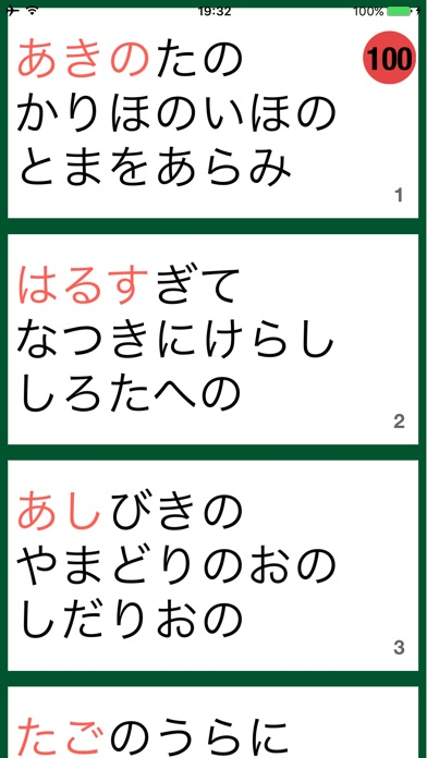 Hyakunin Isshu [Wakanatsumu] Screenshots