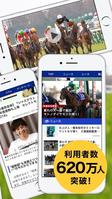 競馬情報 netkeibaのスクリーンショット2