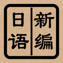 新编日语(重排本)